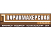 Парикмахерская 1 Класса - Новости, Акции, Скидки