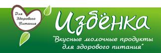 Избенка «Вкусные молочные продукты для здорового питания»