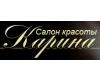 Салон красоты «Карина»