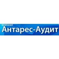 Антарес-Аудит