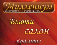 Салон красоты «Миллениум»