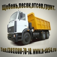 Продажа строительных материалов в Новосибирске