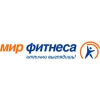Фитнес клуб «Мир фитнеса»