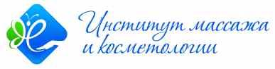 Институт Массажа и Косметологии