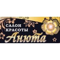 Салон красоты «Анюта»